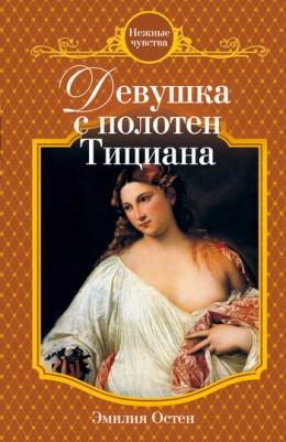 Девушка с полотен Тициана