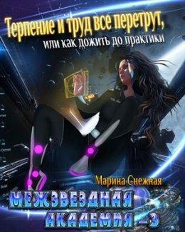 Межзвездная Академия-3