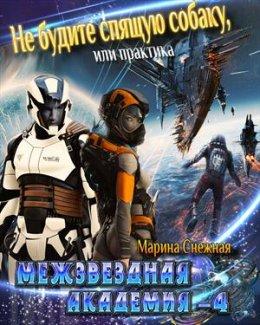 Межзвездная Академия-4