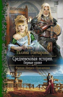 Средневековая история. Первые уроки