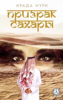 Призрак Сахары