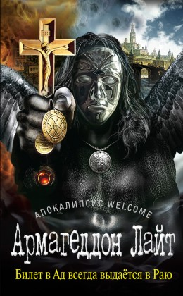 Апокалипсис Welcome: Армагеддон Лайт