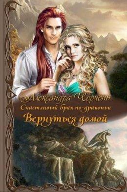 Счастливый брак по-драконьи. Вернуться домой