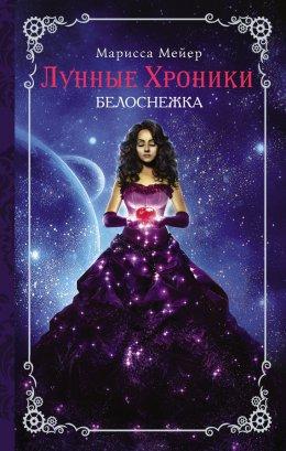 Марисса мейер – серия книг лунные хроники – скачать по порядку в.