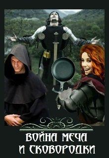 Война меча и сковородки