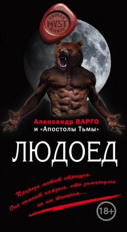 Людоед (сборник)