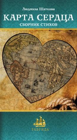 Карта сердца (сборник)