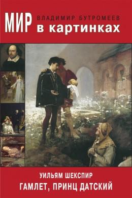 Мир в картинках. Уильям Шекспир. Гамлет, принц Датский