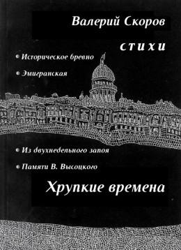Хрупкие времена (сборник)