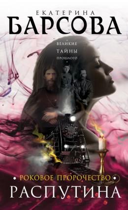 Роковое пророчество Распутина