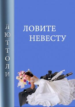 Ловите невесту