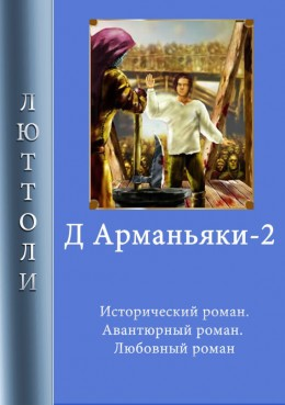 Д'Арманьяки-2