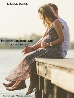 Разведенная жена, или Жизнь после