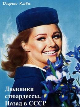Дневники стюардессы. Назад в СССР (полная версия)