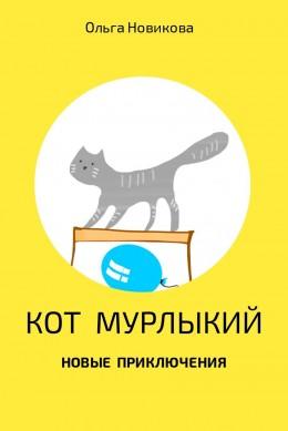 Кот Мурлыкий. Новые приключения