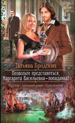 Позвольте представиться, Маргарита Васильевна — попаданка!