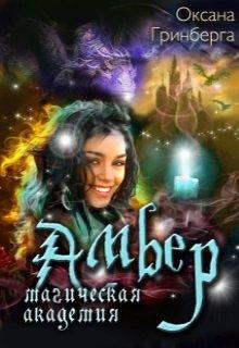 Амбер. Магическая Академия