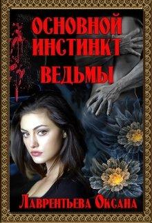 Основной инстинкт ведьмы