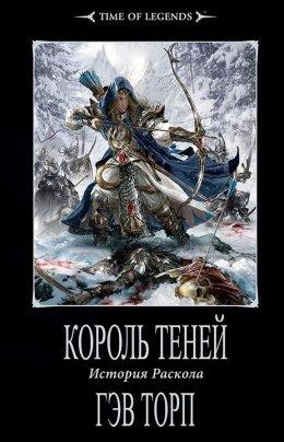 Король теней