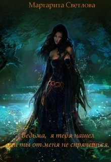 Ведьма, я тебя нашел или ты от меня не спрячешься