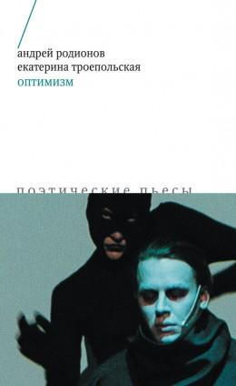 Оптимизм. Поэтические пьесы