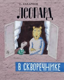 Леопард в скворечнике (сборник)