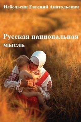 Русская национальная мысль. Том 4