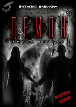 Демон. Книга вторая