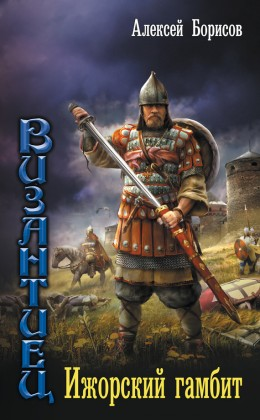Византиец. Ижорский гамбит