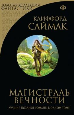 Магистраль вечности (сборник)