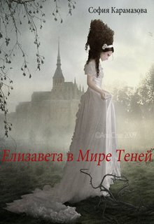Елизавета в Мире Теней