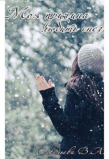 Моя причина любить снег