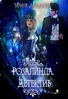 Розалинда. Детектив