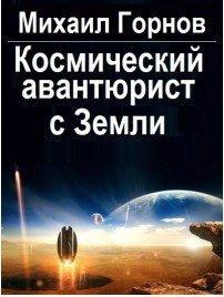 Космический авантюрист с Земли