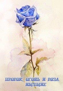 Пророк, огонь и роза. Ищущие
