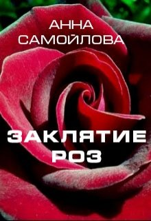 Заклятие роз