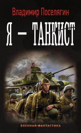 Я – танкист