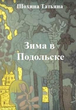 Зима в Подольске