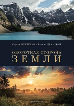 Оборотная сторона Земли (сборник)