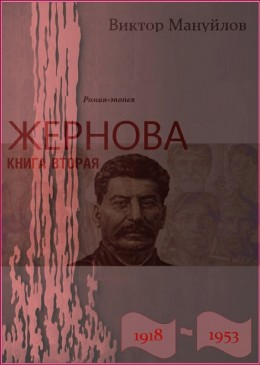 Жернова. 1918–1953. Книга вторая. Москва – Берлин – Березники