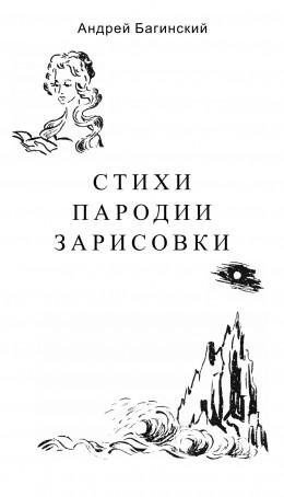 Стихи. Пародии. Зарисовки