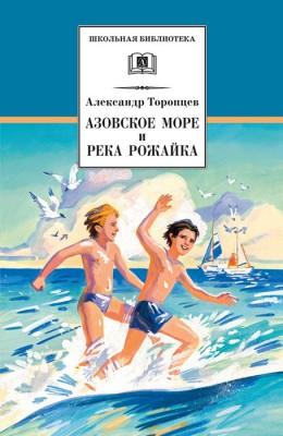 Азовское море и река Рожайка (сборник)