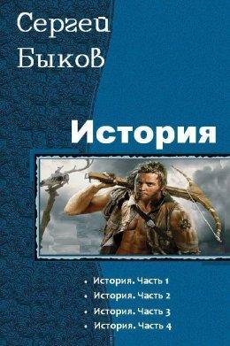 История. Тетралогия