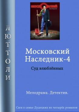 Московский наследник – 4