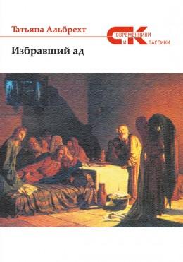 Избравший ад: повесть из евангельских времен