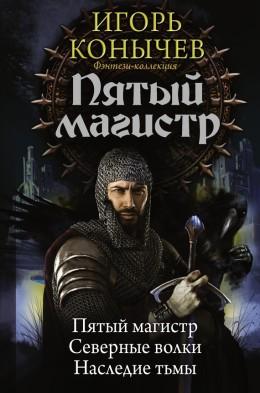 Пятый магистр (сборник)