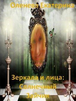Зеркала и лица. Солнечный Зайчик