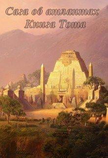 Сага об атлантах Книга Тота