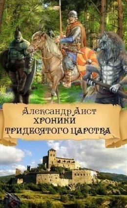 Хроники Тридесятого Царства