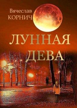 Лунная Дева